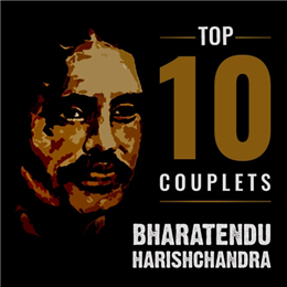 Top 10 couplets of Bhartendu Harishchandra