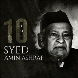 Top 10 couplets of Syed Amin Ashraf