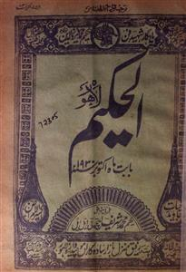 Al Hakeem,jild-15,number-12,Oct-1930