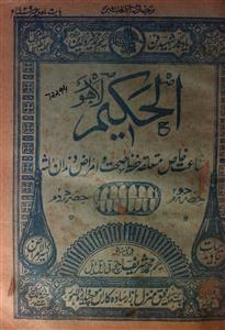 Al Hakeem,jild-15,number-2,Dec-1929