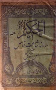 Al Hakeem,jild-16,number-3,Jan-1931