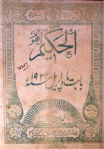 Al Hakeem,jild-19,number-6,Apr-1934