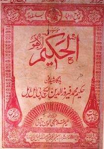 Al Hakeem,jild-19,number-9,Jul-1934