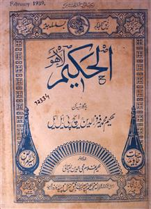 Al Hakeem,jild-24,number-4,Feb-1939