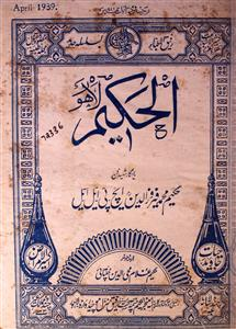 Al Hakeem,jild-24,number-6,Apr-1939