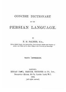 Concise Dictionary of the Persian Language