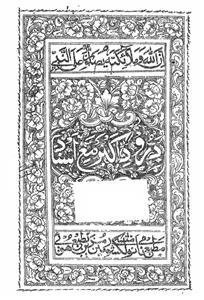 Durood E Akbar Ebook Download