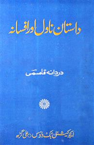 Dastan Novel Aur Afsana