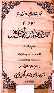 Fahrist Membran-o-Visitors Mohamdan Anglo Oriental Educational Conference
