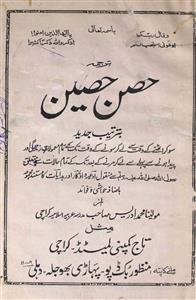 HISNUL HASEEN URDU EBOOK