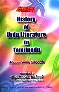History of Urdu Literature in Tamilnadu