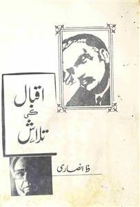 Iqbal Ki Talash