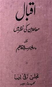 Iqbal: Muasireen Ki Nazar Mein