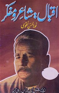 iqbal: shair-o-mufakkir
