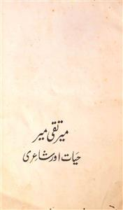 Meer Taqi Meer Poetry Books Pdf