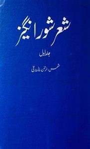 Sher-e-Shor Angez - Volume-001