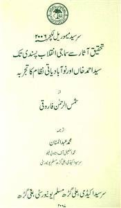 Sir Syed Memorial Lecture 2006