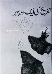 Maut Ka Manzar Book In Urdu Pdf