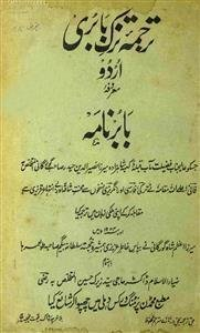 TUZK E BABRI BOOK IN URDU EPUB