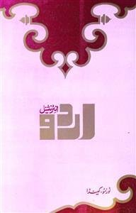 Urdu International - Shumara Number-001
