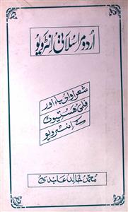 Urdu Muraslati Interview
