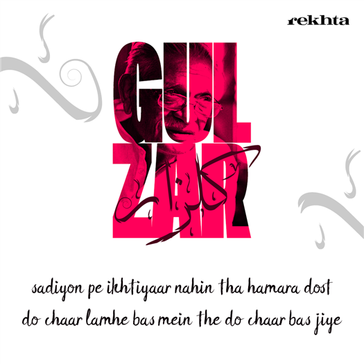 Read famous Poetry of Gulzar | Rekhta