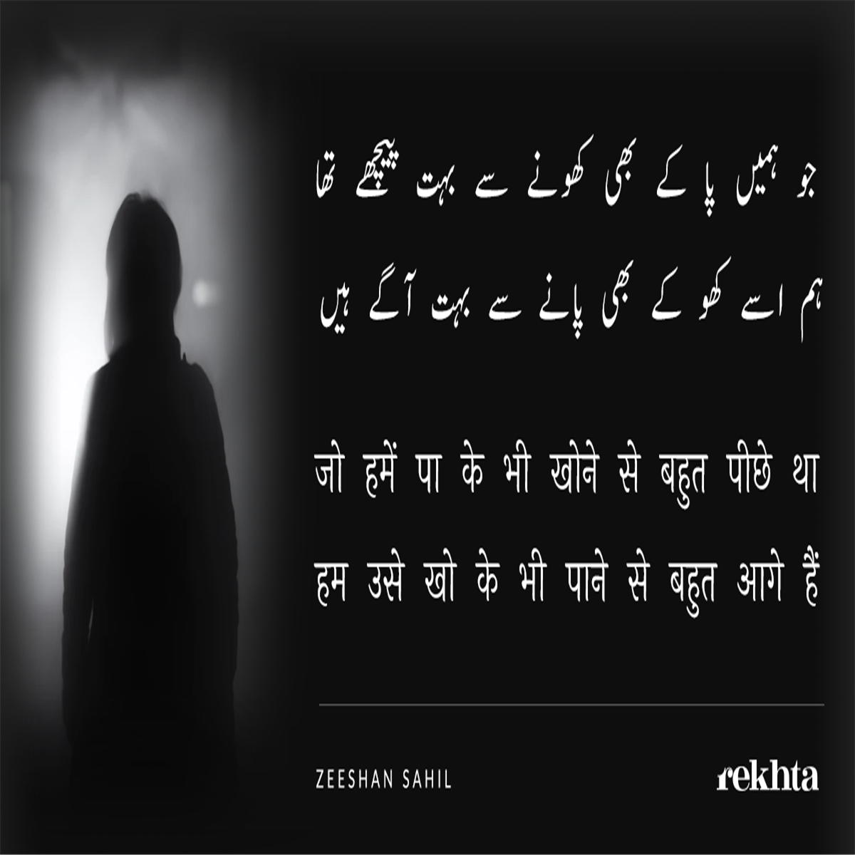 Best Collection Of Urdu Shayari Images Sms Wallpapers Rekhta