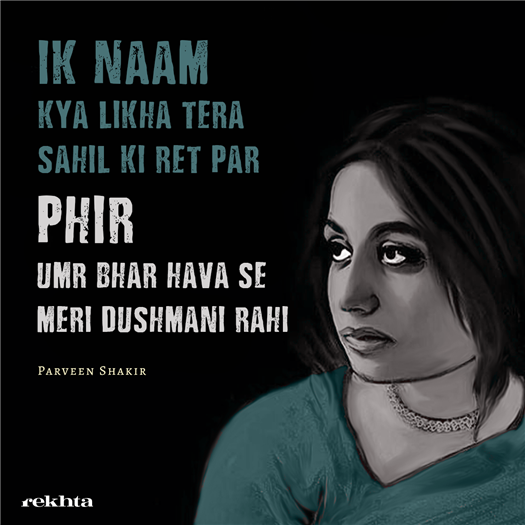 Read famous Poetry of Parveen Shakir | Rekhta