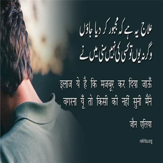 Read famous Poetry of Jaun Eliya | Rekhta