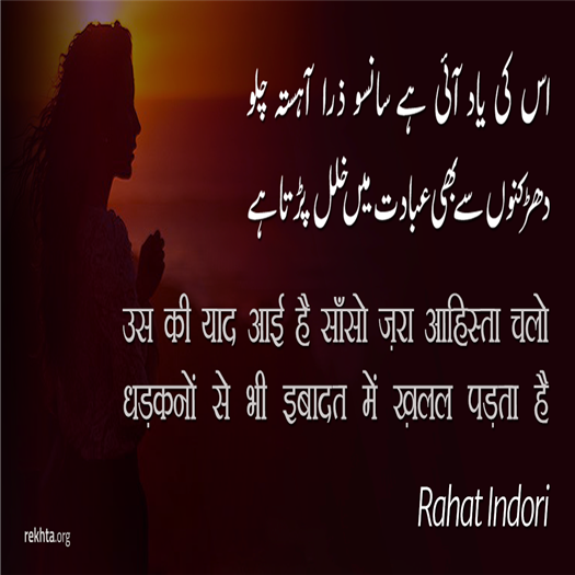 Read famous Poetry of Rahat Indori | Rekhta