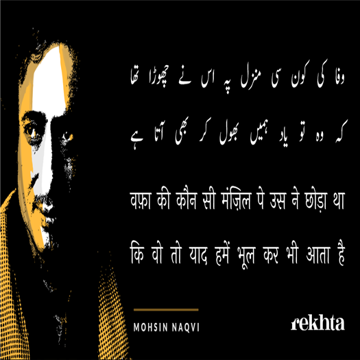 Read famous Poetry of Mohsin Naqvi | Rekhta