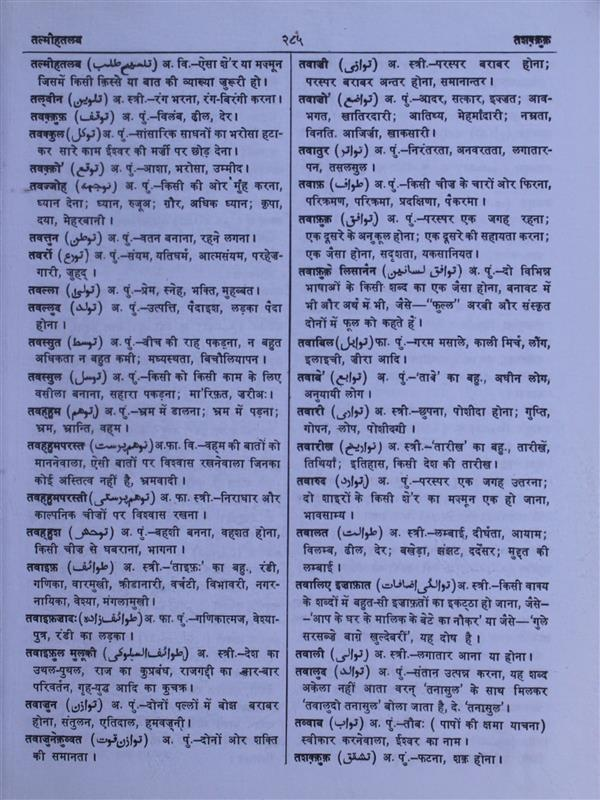 Meaning Of Tavakkul Rekhta